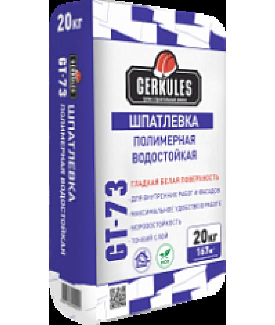 Шпаклевка полимерная Водостойкая Gerkules GT-73, 20 кг