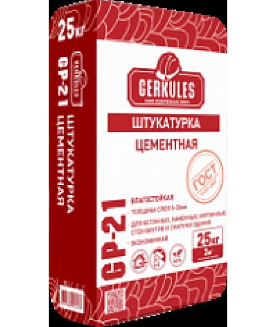 Штукатурка цементная Gerkules GP-21, 25 кг
